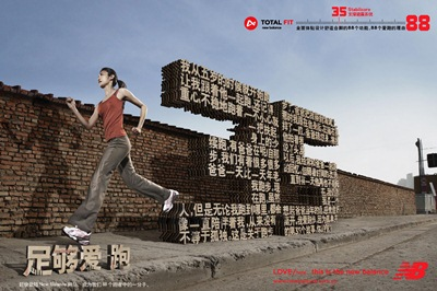 Typography in Advertising - New Balance: 35